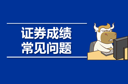 证券考试成绩查询入口官网