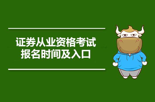 手机平台 快三—官方网址22270.COM_2020年证券从业资格考试报名时间及入口(附报名官网)