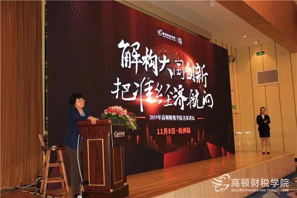 2019『名家讲坛』双城记:面临百年未有变局,企业需做好三件事