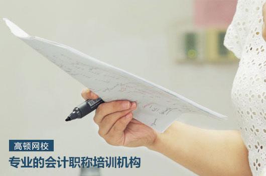 2020年江苏中级会计报名时间和入口