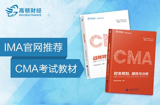 2020年CMA考试时间与流程一览表【公告】