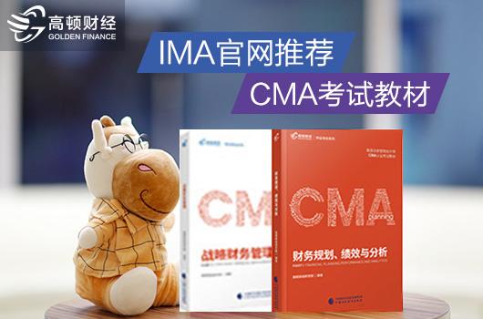 2020年cma考试科目几本书?(附加一本CMA学霸修炼手册)