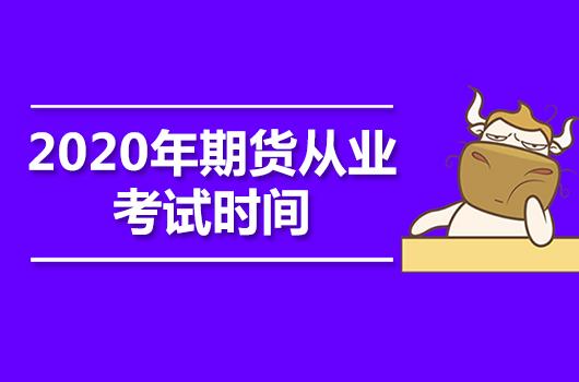 2020年期貨從業考試時間(入口、條件、科目和費用)