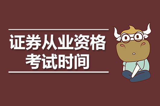 宁夏福彩快3助手_2020年证券从业资格考试时间是什么时候?附报名条件