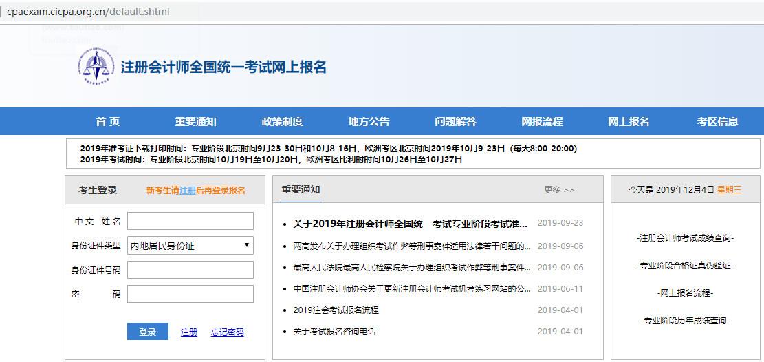 2019注册会计师成绩查询入口