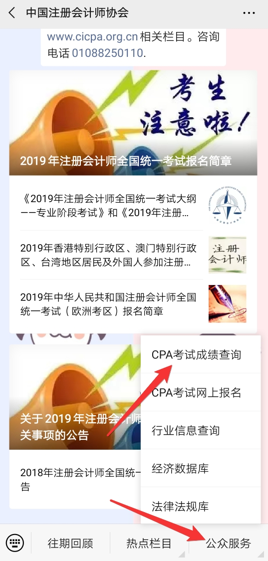 2019注册会计师成绩查询移动端入口