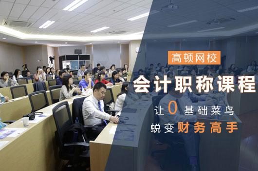 2020年黑龙江中级会计职称报名时间