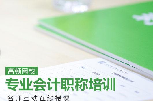 2020年上海中级会计师什么时候报名