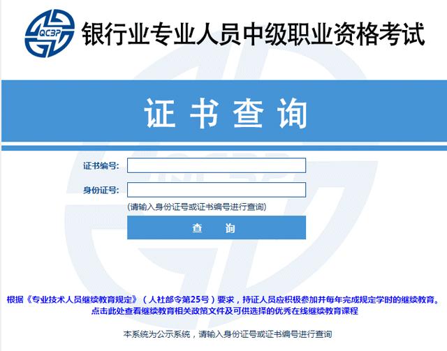 中級銀行從業資格證查詢入口