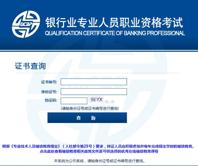 初級銀行從業資格證查詢入口