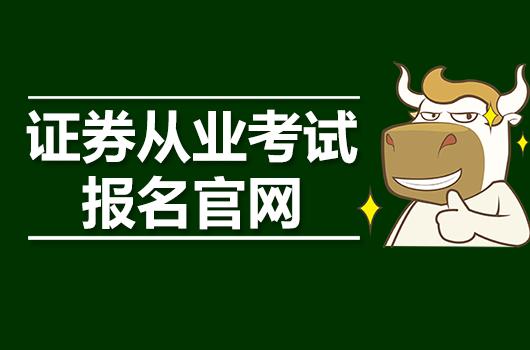 证券从业考试报名官网(中国证券业协会)