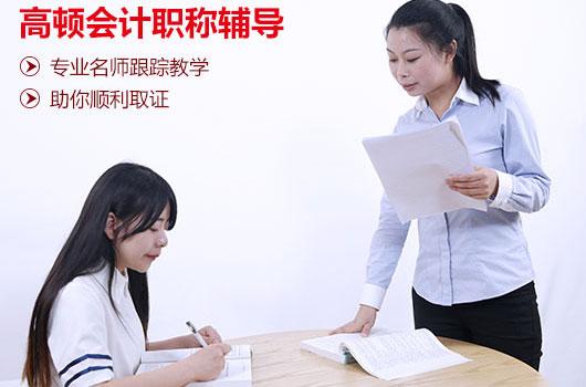 2020年陕西中级会计职称报名入口什么时候开通
