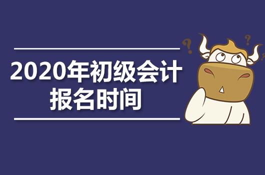 2020年初级会计报名时间