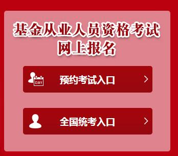 基金从业考试报名官网(中国证券投资基金业协会)
