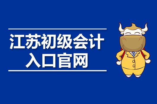 江苏初级会计入口官网:全国会计资格评价网