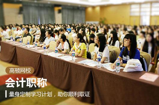 2020年湖南中级会计师报名条件有哪些
