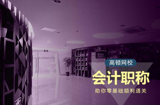 北京2020年中级会计职称报名条件公布了吗