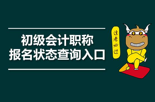 【公告】2020年初级会计职称报名状态查询入口已开通!