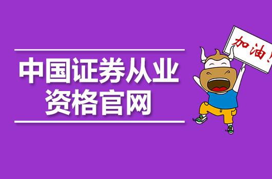中国证券从业资格官网