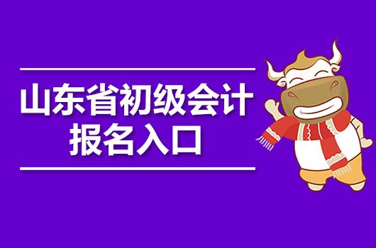 山東省初級會計報名入口是哪個網址?附2020報名時間