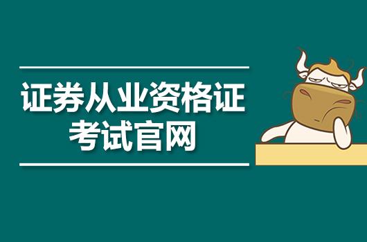 证券从业资格证考试官网