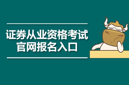 证券从业资格考试官网报名入口