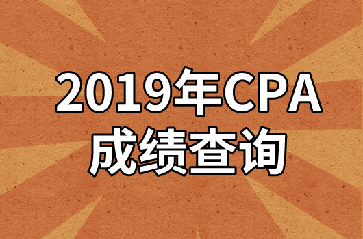 2019年中注协官网注册会计师成绩查询北京时间就在今天!