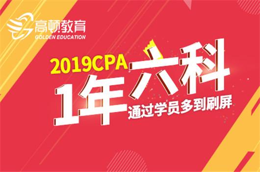 2019年CPA成绩查询入口刚开半小时,就有这么多CPA一年六科成绩!