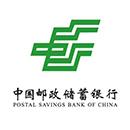 2019年中国邮政储蓄银行山西省分行社会招聘公告