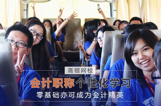 2020年广东中级会计职称报名条件有哪些要求