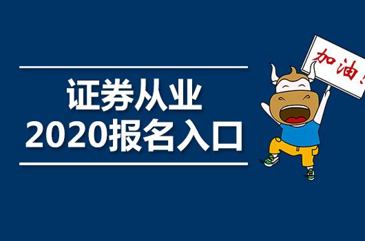 【高顿证券】2020年证券从业报名入口网址是什么