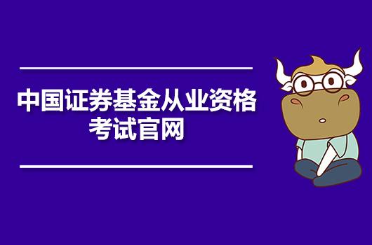 中國證券基金從業資格考試官網