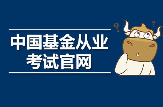 中国基金从业考试官网