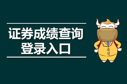 证券成绩查询登录入口(中国证券业协会)