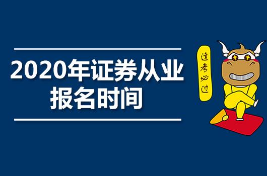 【高顿证券】2020年证券从业资格考试报名时间、入口及科目一览表
