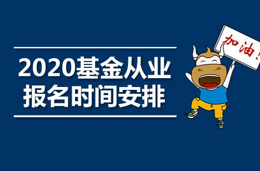 【高顿基金】2020年基金从业报名时间及报名入口一览表