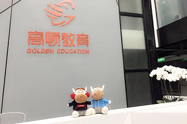 上海市商务委发布《关于2019年度上海市民营企业总部名单的通知》,高顿教育