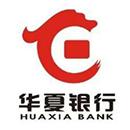 华夏银行海口分行及三亚分行(筹)2020年1月辅助岗位招聘启事