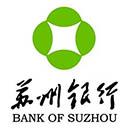 蘇州銀行零售銀行總部小微事業部招聘啟事【2020(005)號】