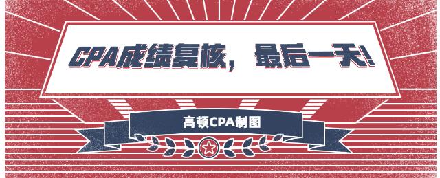 CPA成绩复核