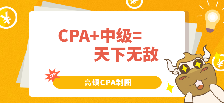 CPA与中级搭配备考