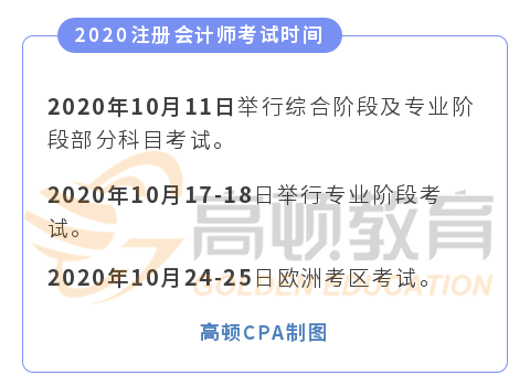 CPA考试时间