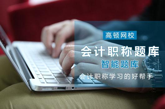 2020年辽宁中级会计师报名条件是什么