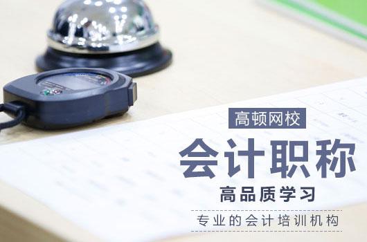 2020年中级会计职称报名时间及考务日程公布