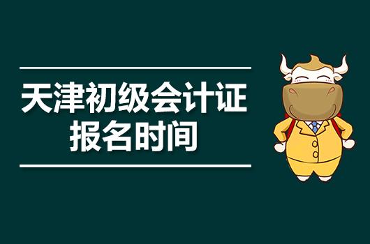 天津初级会计证报名时间?(附报名流程、入口)