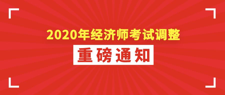 【重磅通知】2020年经济师考试调整