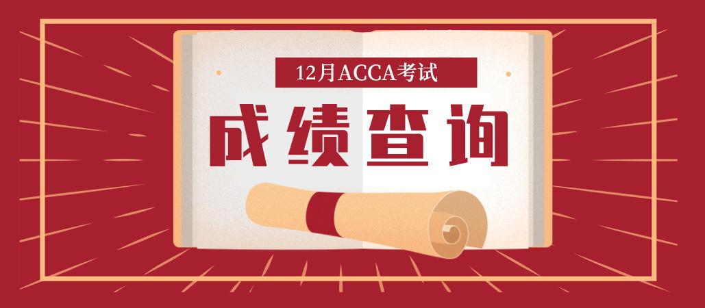 2020年12月ACCA考试成绩查询时间及方法