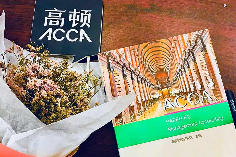 学习ACCA有什么用?听听过来人怎么说