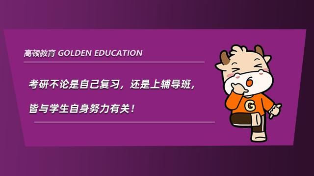 考研不论是自己复习,还是上辅导班,皆与学生自身努力有关!