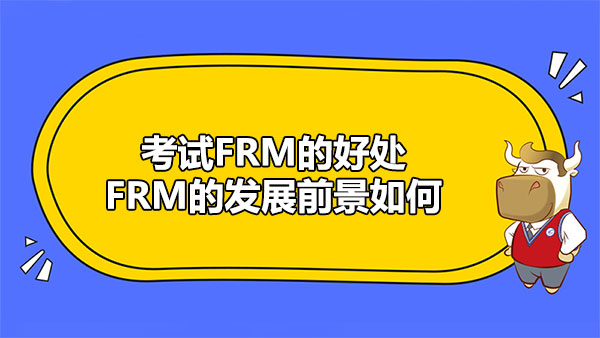 考试FRM的好处?FRM的发展前景如何?